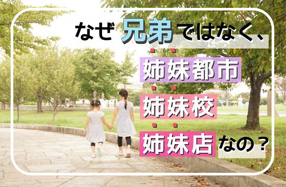 姉妹が公園を歩く