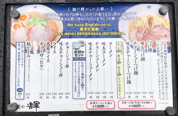 麺や輝 メニュー