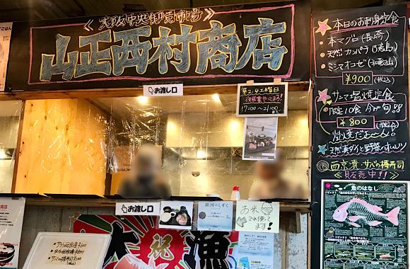 山正西村商店さん