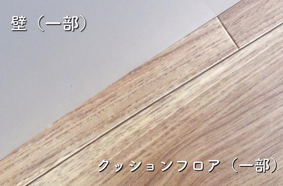 ゼック梅田ノースで採用する壁と床